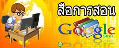 https://sites.google.com/a/thawara.ac.th/kar-xxkbaeb-laea-thekhnoloyiam/sux-kar-sxn