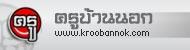 http://www.kroobannok.com/