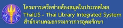 http://tdc.thailis.or.th/tdc/index.php