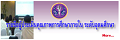 http://www.mua.go.th/users/bhes/QAMUA58/MuaC/ACCESSER_MUAC57.html