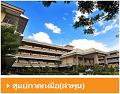 http://www.norththonburi.com/