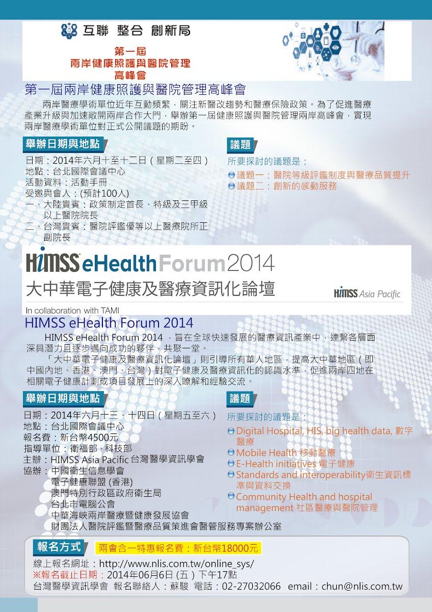 HIMSS eHealth Forum 2014 暨大中華電子健康及醫療資訊化論壇