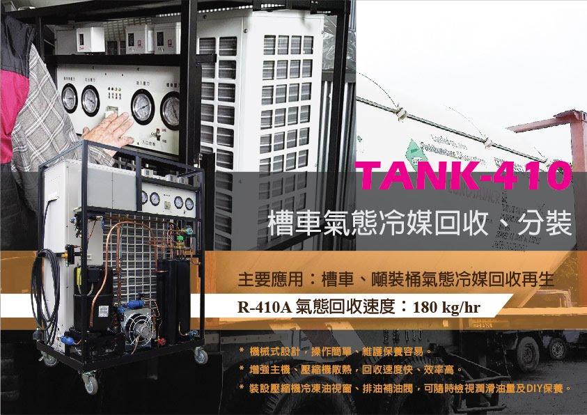 R-410A槽車用冷媒回收機