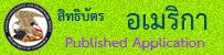 http://appft.uspto.gov/netahtml/PTO/search-bool.html