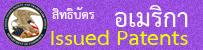http://patft.uspto.gov/netahtml/PTO/search-bool.html