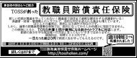 http://www.tosshoken.com/index.php