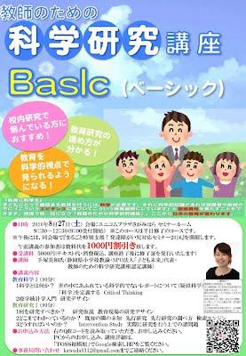 教師のための科学研究講座in神奈川ホームページ