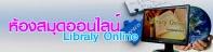 http://www.upc.ac.th/LibraryTUNU/WebOpec/library.asp