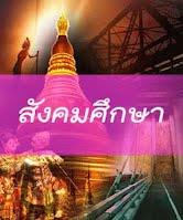 https://sites.google.com/a/tupr.ac.th/ntups16/home/sangkhmsuksa