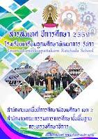 สารสนเทศโรงเรียนเตรียมอุดมศึกษาพัฒนาการ รัชดา