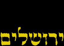 https://sites.google.com/tzafonet.org.il/yomsafajerusalem/%D7%93%D7%A3-%D7%94%D7%91%D7%99%D7%AA