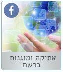 https://www.facebook.com/MadaTech.SafeInternet