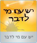 http://sites.education.gov.il/cloud/home/glisha_betuha/Pages/ledaber_bareshet.aspx