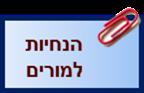 https://sites.google.com/a/tzafonet.org.il/yomsafaevrit/morim
