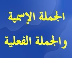 الجملة الاسمي ة والجملة الفعلي ة New Arabic