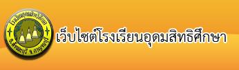 www.uds.ac.th