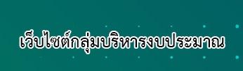 https://sites.google.com/a/uds.ac.th/ngobpraman-uds/