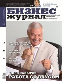 """""""Бизнес-журнал республики Башкортостан"""" №11 (от 02.11.2009 г.)"""
