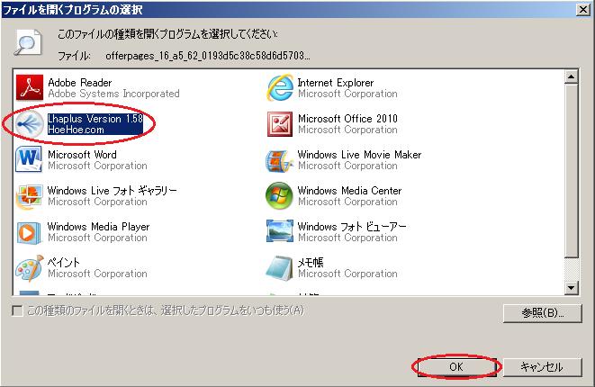 このファイルの種類を開くプログラムを選択してください