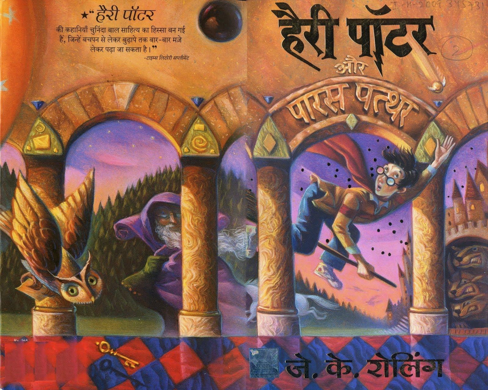 Hindi Book Of Harry Potter