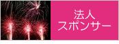 https://sites.google.com/a/utsunomiya-hanabi.jp/homepage2018/home#sponsorichiran