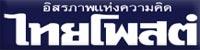 http://www.thaipost.net/