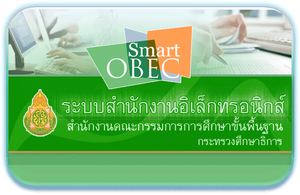 http://smart.obec.go.th/