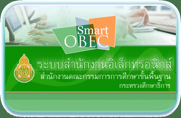 http://smart.obec.go.th/