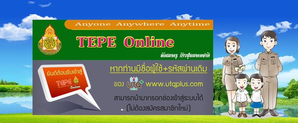 http://utqplus.com/elearning/index.php