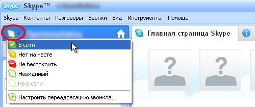 how to change skype login emal