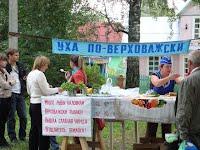 Алексеевская Ярмарка. Верховажье-2009