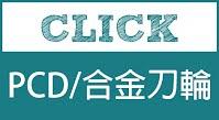 https://sites.google.com/a/volks.asia/volks/chan-pin-zi-xun/chan-pin-lie-biao/pcd-dao-lun
