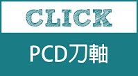 https://sites.google.com/a/volks.asia/volks/chan-pin-zi-xun/chan-pin-lie-biao/pcd-dao-zhou