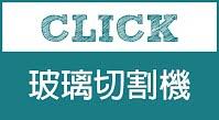 https://sites.google.com/a/volks.asia/volks/chan-pin-zi-xun/chan-pin-lie-biao/bo-li-qie-ge-ji