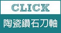 https://sites.google.com/a/volks.asia/volks/chan-pin-zi-xun/chan-pin-lie-biao/dao-zhou