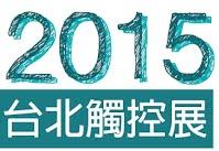 https://sites.google.com/a/volks.asia/volks/zhan-lan-zi-xun/2015-tai-bei-chu-kong-zhan-1/Volks-%E5%B1%95%E8%A6%BD-02.jpg?attredirects=0