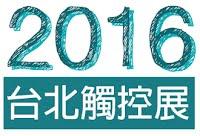 https://sites.google.com/a/volks.asia/volks/zhan-lan-zi-xun/2016-tai-bei-chu-kong-zhan-1/Volks-%E5%B1%95%E8%A6%BD-06.jpg?attredirects=0