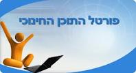 http://gadol.edu.gov.il/Pages/default.aspx