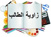 https://sites.google.com/a/wasifieh.tzafonet.org.il/wasfieh/student