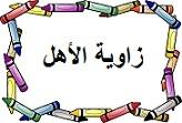 ادوات للمعلم