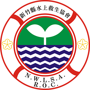 新竹縣水上救生協會