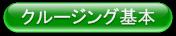 ヨット基礎講座 (クルージング入門編)