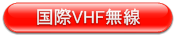 ネット学習 (VHF国際無線・トップページ)