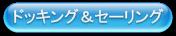 ヨット基礎講座 (操船技術)