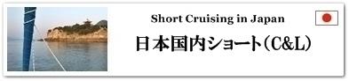 ◆ 国内ショートクルーズ