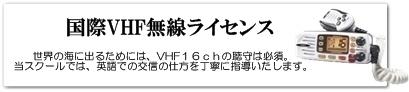 ◆国際VHFラジオ無線取得講習