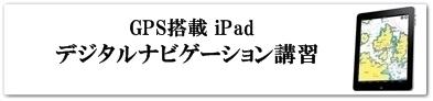 ◆iPad・最新デジタルナビゲーション講習