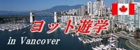 ◆長期滞在コース・トップページ / ヨット遊学