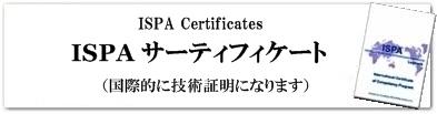 各種 ISPAサティフィケート
