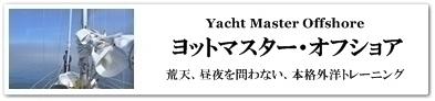 ◆ヨットマスター・本格オフショア・コース